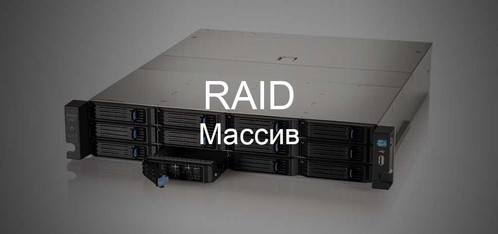 RAID-массив